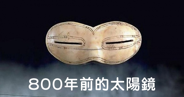 16种「世界上最古老的生活物品」现在长这样,370年前的保险套也太特别了吧!